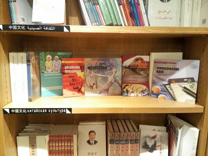 книжный магазин в гуанчжоу