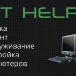 Компьютерная помощь в Гуанчжоу. IT-HELP