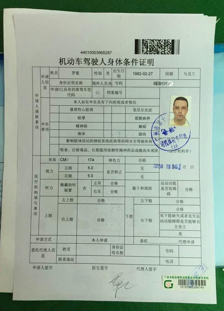 Как получить права в Китае
