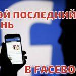 Мой последний день в Facebook :)